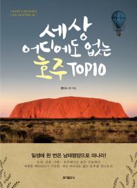 세상 어디에도 없는 호주 TOP10