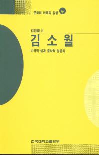 김소월(문학의 이해와 감상 9)
