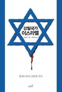 강탈국가 이스라엘: 팔레스타인 강탈의 역사