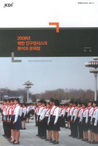 2008년 북한 인구센서스의 분석과 문제점