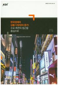 한국 경제의 상품 다양성의 증가  수요 측면의 접근을 중심으로