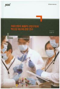 의료산업의 효율적 산업구조와 혁신성 제고에 관한 연구