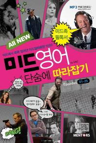 미드영어 단숨에 따라잡기: Episodes 01- 25