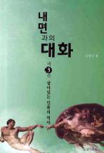 내면과의 대화 제3권: 살아있는 인류의 역사