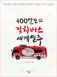 400일간의 김치버스 세계일주