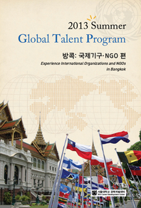 2013 Summer Global Talent Program 방콕(국제기구/NGO편)