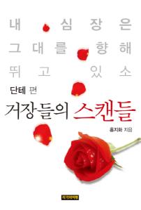 거장들의 스캔들 - 단테 편