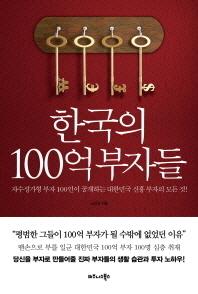 한국의 100억 부자들