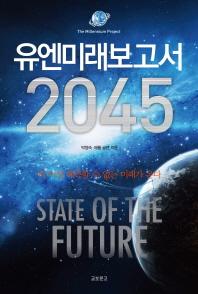 유엔미래보고서 2045
