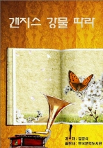 갠지스 강물 따라_김양식