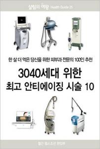 3040세대, 최고 안티에이징 시술10 (살림의 여왕_H)