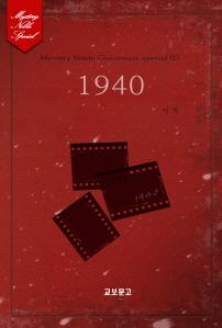 1940(미스터리 노블-크리스마스 시즌 03)