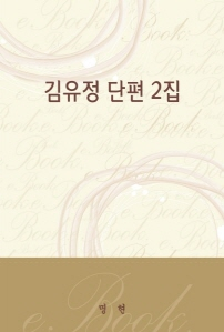 김유정 단편2집