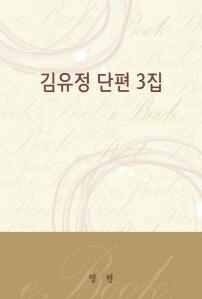 김유정 단편3집