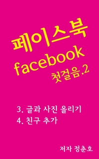 페이스북 facebook 첫걸음. 2