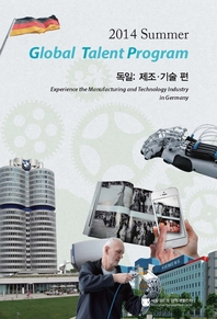 2014 Summer Global Talent Program 독일(제조/기술편)