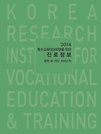 2014 특수교육대상학생을 위한 진로정보  판매 및 개인 서비스직