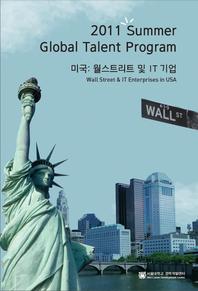 2011 Summer Global Talent Program 미국(월스트리트 및 IT 기업편)
