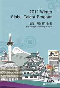 2011 Winter Global Talent Program 일본(최첨단기술편)