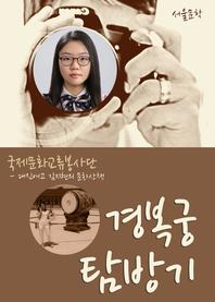 김지현의 문화산책 경복궁 탐방기