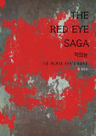 THE RED EYE SAGA -9