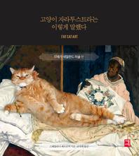 고양이 자라투스트라는 이렇게 말했다 : 17세기 네덜란드 미술 편