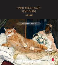 고양이 자라투스트라는 이렇게 말했다 : 17세기의 플랑드르 미술 편