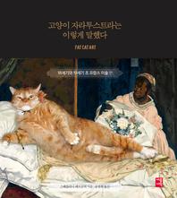 고양이 자라투스트라는 이렇게 말했다 : 18세기와 19세기 초 프랑스 미술 편
