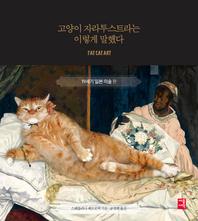 고양이 자라투스트라는 이렇게 말했다 : 19세기 일본 미술 편