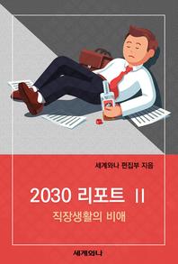 2030 리포트 Ⅱ : 직장생활의 비애