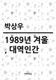 1989년 겨울, 대역인간
