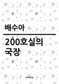 200호실의 국장