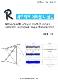 R 네트워크 메타분석 실습 (Network meta-analysis Practice using R software; Bayesian & Frequentist approach)