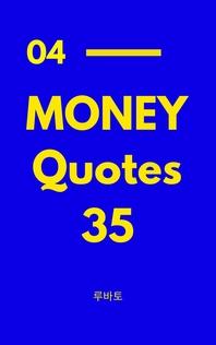 04 Money Quotes 35