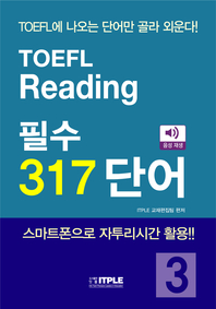 TOEFL Reading 필수 317단어