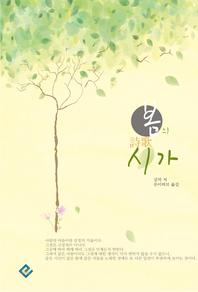 봄의 시가(詩歌)