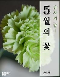 감사의 달 5월의 꽃 vol.4