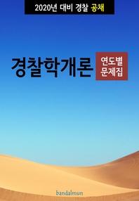 2020년 대비 경찰공채 경찰학개론 (연도별 문제집)