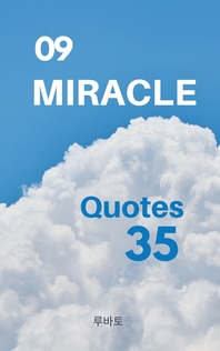 09 MIRACLE Quotes 35