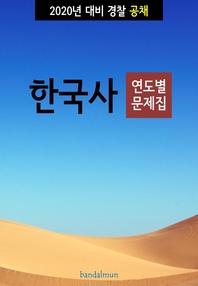 2020년 대비 경찰공채 한국사 (연도별 문제집)