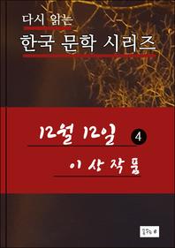 12월12일. 4(한국문학 이상)