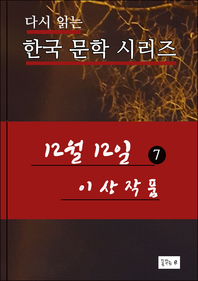 12월12일. 7(한국문학 이상)