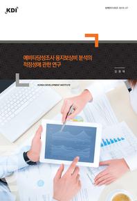 예비타당성조사 용지보상비 분석의 적정성에 관한 연구(정책연구시리즈 2015-27)