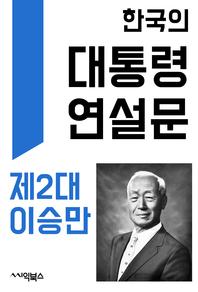 한국의 대통령 연설문 : 제2대 이승만 대통령