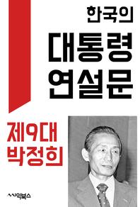 한국의 대통령 연설문 : 제9대 박정희 대통령