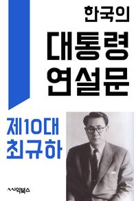 한국의 대통령 연설문 : 제10대 최규하 대통령