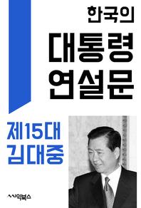 한국의 대통령 연설문 : 제15대 김대중 대통령