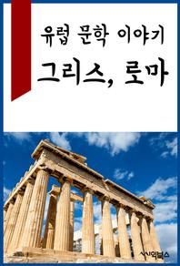 유럽 문학 이야기 : 그리스, 로마