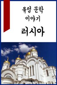 유럽 문학 이야기 : 러시아