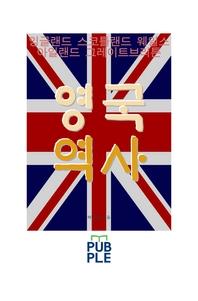 영국 역사, 잉글랜드 스코틀랜드 웨일스 아일랜드 그레이트브리튼